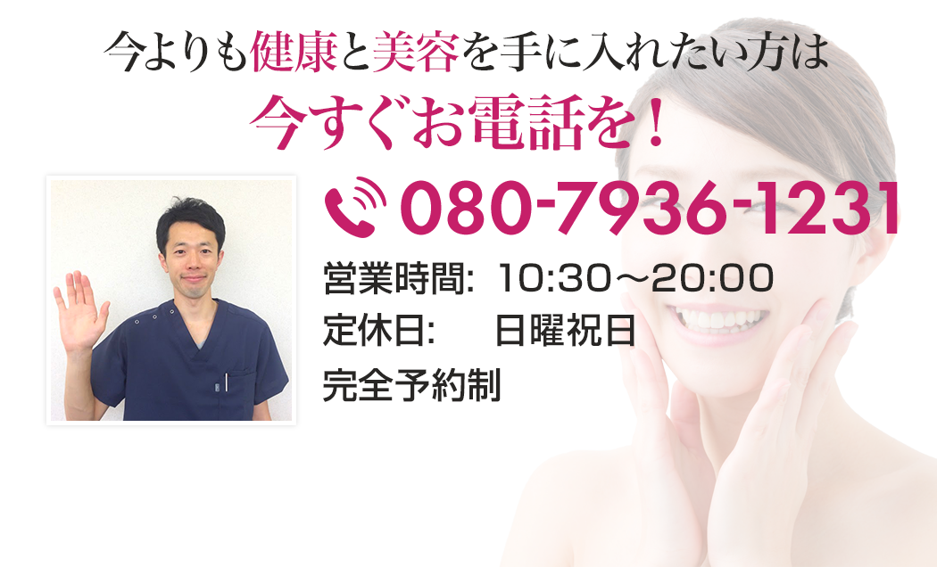 今より健康と美容を手に入れたい方は今すぐお電話を!